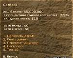 Нажмите на изображение для увеличения Название: банк.jpg Просмотров: 25 Размер:28.0 Кб ID:7392