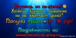Нажмите на изображение для увеличения Название: рус.jpg Просмотров: 43 Размер:80.0 Кб ID:5741