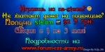 Нажмите на изображение для увеличения Название: укр.jpg Просмотров: 38 Размер:82.9 Кб ID:5742