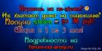 Нажмите на изображение для увеличения Название: рус.jpg Просмотров: 40 Размер:82.1 Кб ID:5744