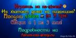 Нажмите на изображение для увеличения Название: укр.jpg Просмотров: 46 Размер:81.4 Кб ID:5743
