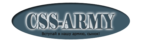 Форум CSS-ARMY - Powered by vBulletin
